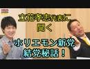 ホリエモン新党(?)立花孝志さんゲスト出演! KAZUYAの(意味深)…な都知事選話(2/3)