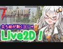 【Live2D+7days_to_die】今から始める紲星あかりのポンコツゾンビサバイバル!part0!モデル調整編