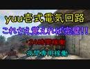【rust】初心者必見!!「yuu壱式」24時間稼働型夜間専用稼働回路