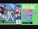 【刷新版】アイドルマスターミリオンライブ! off vocal視聴動画【LTP03】