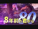 【実況】8年前の君から 第八十陣【進撃の巨人2 FB】