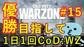【CoD:WARZONE】概ね日刊CoD:WZ#15【BR SOLOS】