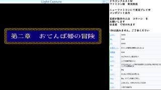 ドラゴンクエスト4 実況プレイ part3