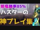 【第五人格】元邪竜勝率85%ハスターが魅せる!神プレイ集!【声あり】【アイデンティティⅤ】【Feaster HighLight】【FeasterProPlayer】