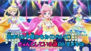 【ニコカラ】イルミナージュ・ランド《キラッとプリ☆チャンOP》(On Vocal)