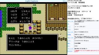 ドラゴンクエスト4 実況プレイ part5