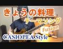 『きょうの料理』テーマソングを第二期CASIOPEAサウンドでPassionate Voltage風にアレンジしてみました