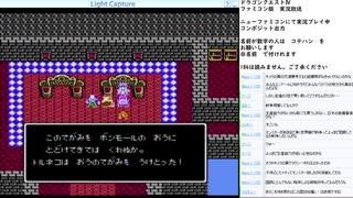 ドラゴンクエスト4 実況プレイ part9