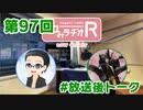 和みラヂオR 第97回 未公開トーク(放送後)