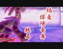 【ポケモン剣盾】相手のダイジェット利用 保険竜舞ジャラランガ 復活! 社畜のアローラ統一【実況】第3話