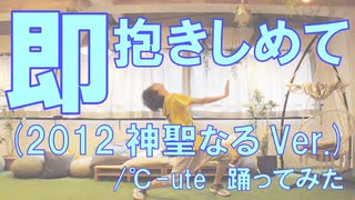 【ぽんでゅ】即 抱きしめて(2012神聖なるVer.)/℃-ute踊ってみた【ハロプロ】