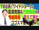 #698 TBS系「ワイドショー」が高須院長に協力した竹田恒泰さんにバイバイ。「ゴゴスマ基準」でタレントはどうなる|みやわきチャンネル(仮)#838Restart698