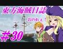 【自由な姫の海賊生活】東方海賊日誌:30日目【ゆっくり実況プレイ】