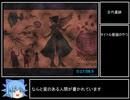 [エロゲRTA]アールココ-片翼の愛玩姫-婚約エンドRTA_1時間28分56秒6 part1