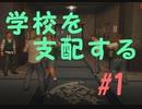 【BULLY実況】ヤンキー学校を手に入れよう! その1【喧嘩】