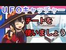 〇〇〇〇円使っても取れないめぐみんフィギュアで絶望したので……【結月ゆかり実況】