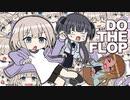 【シャニマス】STRAY DO THE FLOP!【手描き】