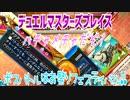 【実況】デュエルマスターズプレイス~ボスバトルはお祭りフェスティバル!!~