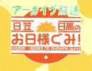 【アーカイヴ】日笠・日高のお日様ぐみ! 第60回