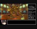 【最少戦闘勝利回数】ドラクエ11S全ての敵が強いPart14