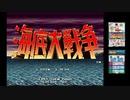 海底大戦争【アーケードアーカイブス】一人二役プレイ