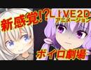 超劇場版 結月ゆかりVS紲星あかり Live2Dアニメーション頂上決戦