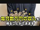 【ガチ!】Nintendo SwitchをタダでGETする裏技【前編】