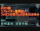 【地球防衛軍5】エアレイダー奮闘記 フォボスの恐ろしさを知る旅 M41【実況】