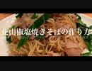 花山椒塩焼きそばの作り方(with 花束のかわりにメロディーを / 清水翔太 Covered by Kecori)