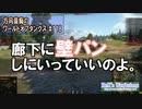【WoT】 方向音痴のワールドオブタンクス Part118 【ゆっくり実況】