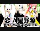 【恋ダンス】恋/星野源 coverd by ひなの羽衣【歌ってみた】