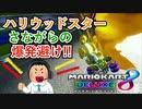 #4【マリオカート8DX】ペーパードライバーが全力で自分の走りを実況!【後付け実況】