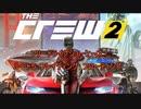 【TheCrew2】フリードライブショーケース!に参加してみる【字幕】