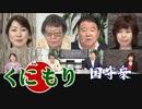 【くにもり】日本を腐らす財界と言論界に草莽の怒りと気概を![桜R2/6/11]