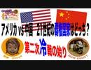【考察】中国vsアメリカ 21世紀の地球覇権国家はどっち?〜世界史からわかる勝ち組国家〜