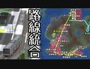 【A9v4】終の街-志野原市営鉄道 第4話「新本線」