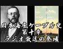 日本海底ケーブル史 第十章【CeVIO解説】