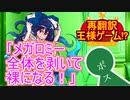 【再翻訳】王様ゲームを再翻訳したら色々とカオスwwwww【ゆっくり茶番劇】【クレイジーダンス】