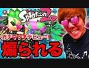 【ヌプラトゥーン2】悲報…射セイキン、煽られてキレる…ガチレ〇プデビュー!