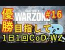 【CoD:WARZONE】概ね日刊CoD:WZ#16【BR SOLOS】