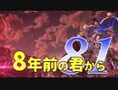 【実況】8年前の君から 第八十一陣【進撃の巨人2 FB】