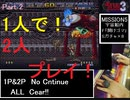 【メタルスラッグ3】1人で2人プレイ、ノーコンALL【中編】