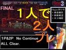 【メタルスラッグ3】1人で2人プレイ、ノーコンALL【後編】