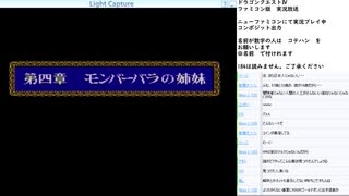 ドラゴンクエスト4 実況プレイ part11