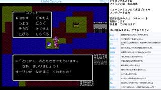 ドラゴンクエスト4 実況プレイ part12