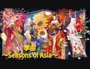 太鼓の達人Ver. 音源 季曲 ~Seasons of Asia~