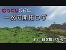 【ゆっくり実況】ゆっくりと行く一枚の開拓ログ ♯1【マイクラ】