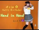 【加賀美よもぎ】Hand in Hand 踊ってみた【ぽよ誕】