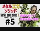 METAL GEAR(EGA) SOLID3メタルギアソリッド3女性実況生配信#5