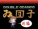 【im@s×ダブルドラゴン①】 ダブルオダンゴ・アツミ 前編